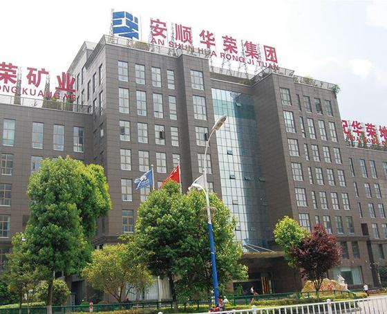 (安顺市)华荣集团