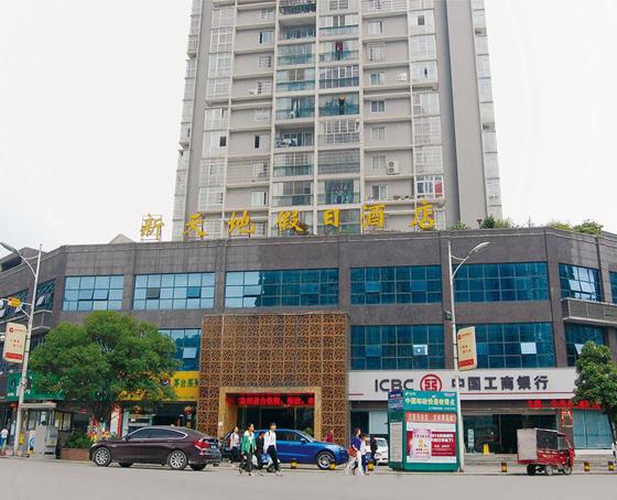(安顺市)新天地假日酒店