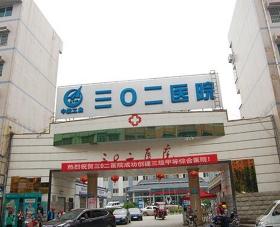 (安顺市)302医院