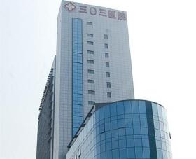 (平坝县)303医院·新