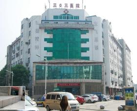 (平坝县)303医院·旧