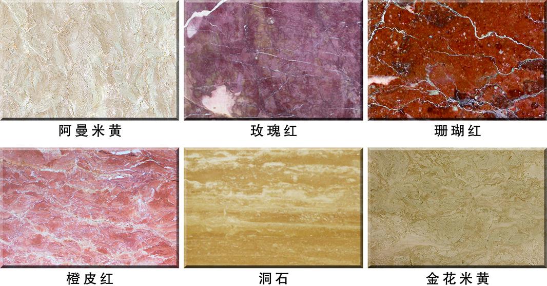 贵州大理石